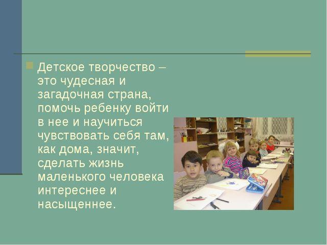 Детское творчество – это чудесная и загадочная страна, помочь ребенку войти в...