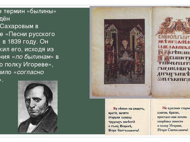 Впервые термин «былины» был введёнИваном Сахаровымв сборнике «Песни русског...