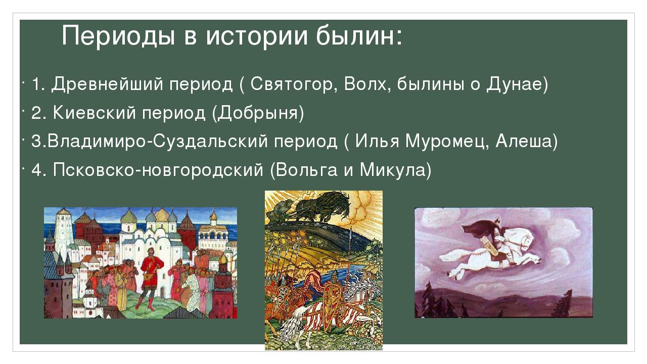 Периоды в истории былин: 1. Древнейший период ( Святогор, Волх, былины о Дуна...
