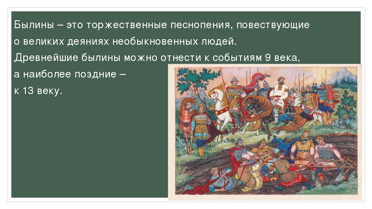 Былины – это торжественные песнопения, повествующие о великих деяниях необыкн...