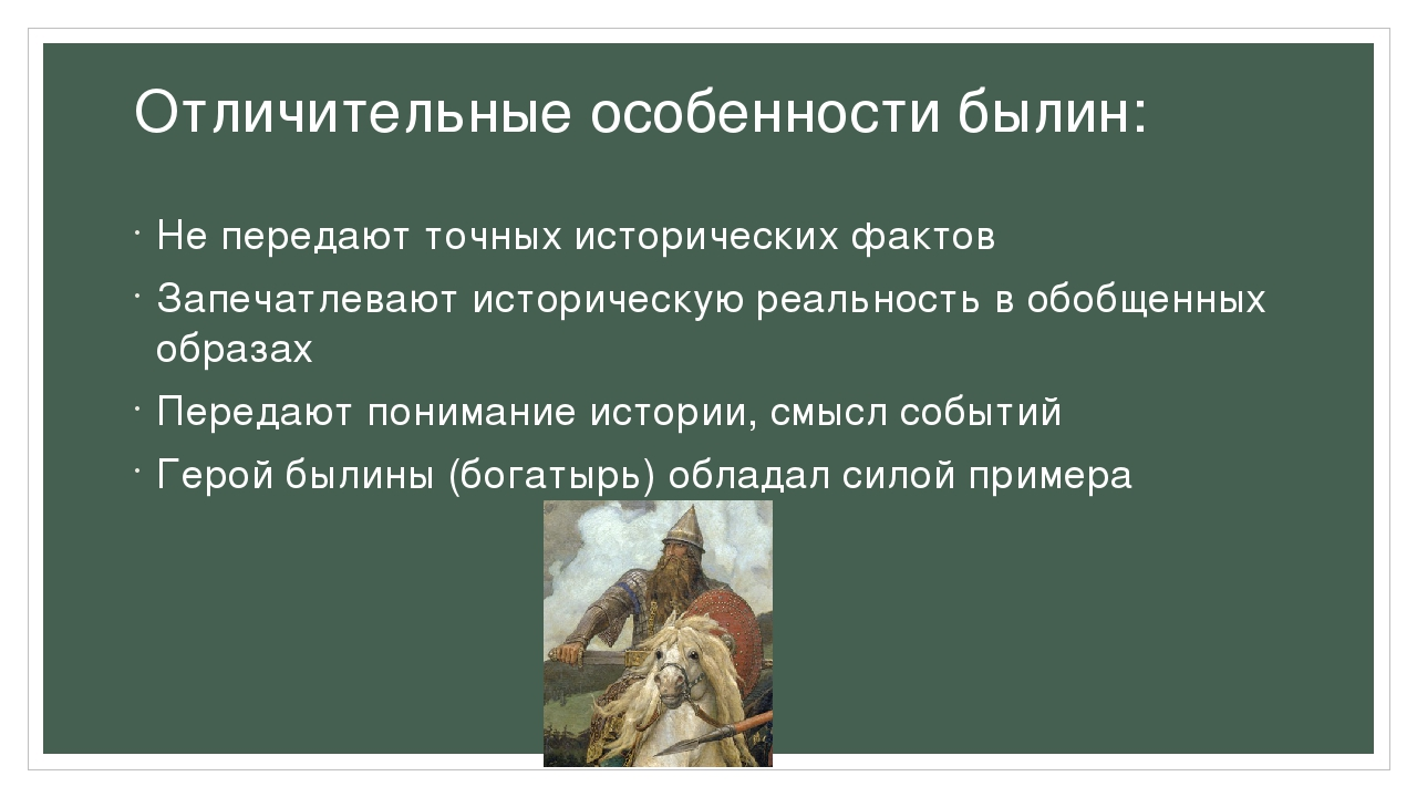 Отличительные особенности былин: Не передают точных исторических фактов Запеч...
