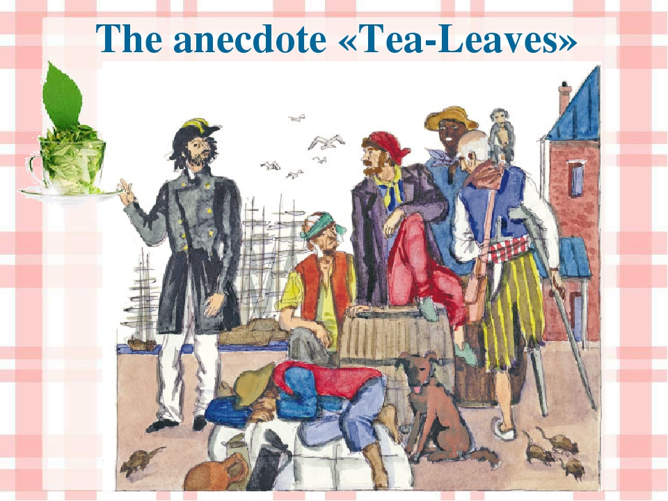 The anecdote «Tea-Leaves»
