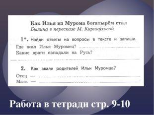 Работа в тетради стр. 9-10 В се в селе Карачарове Разбойники, Змей Горыныч Ив