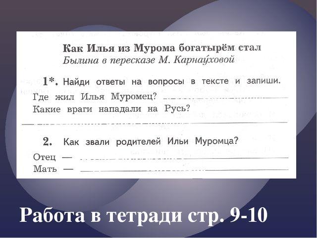 Работа в тетради стр. 9-10 В се в селе Карачарове Разбойники, Змей Горыныч Ив...