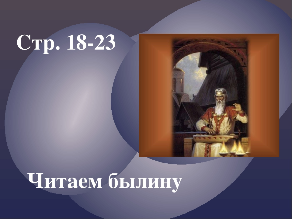 Стр. 18-23 Читаем былину