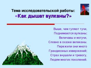 Тема исследовательской работы: «Как дышат вулканы?» Выше, чем гуляют тучи, По
