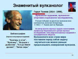 * Знаменитый вулканолог Гарун Тазиев (1914 - 1998), Вулканолог-художник, вулк
