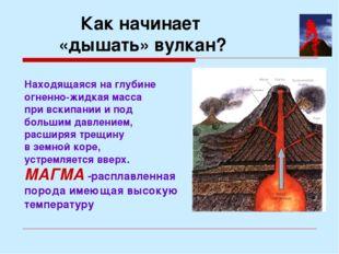 Как начинает «дышать» вулкан? Находящаяся на глубине огненно-жидкая масса при