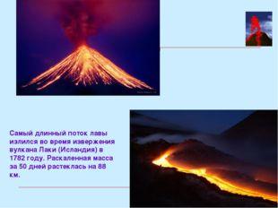 Самый длинный поток лавы излился во время извержения вулкана Лаки (Исландия)
