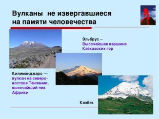 Вулканы не извергавшиеся на памяти человечества Эльбрус – Высочайшая вершина