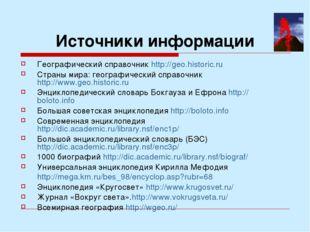 Источники информации Географический справочник http://geo.historic.ru Страны