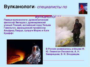 Вулканологи- специалисты по вулканологии В России развивалась учёными Ф. Ю. Л