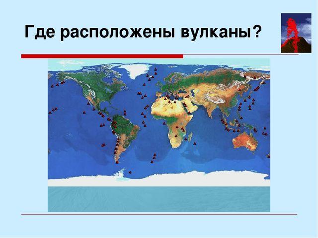 Где расположены вулканы?