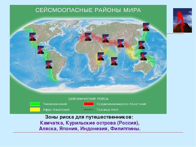 Зоны риска для путешественников: Камчатка, Курильские острова (Россия), Аляск...