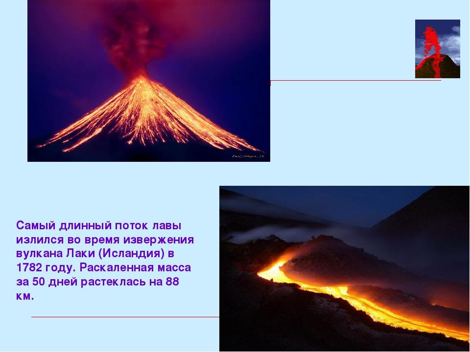 Самый длинный поток лавы излился во время извержения вулкана Лаки (Исландия)...