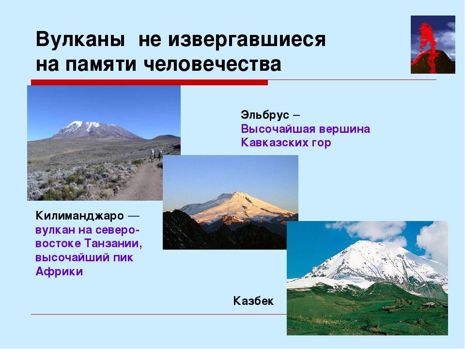 Вулканы не извергавшиеся на памяти человечества Эльбрус – Высочайшая вершина...