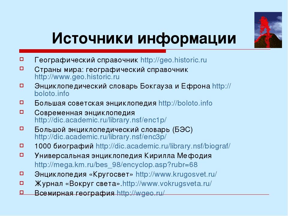 Источники информации Географический справочник http://geo.historic.ru Страны...