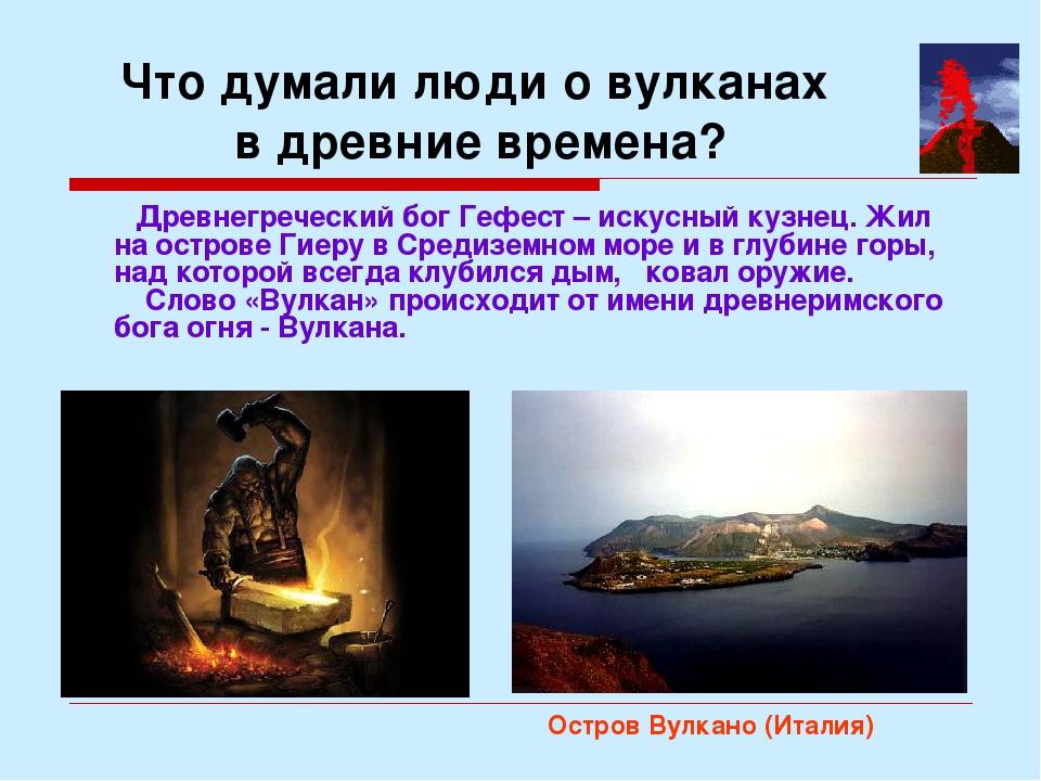 Что думали люди о вулканах в древние времена? Древнегреческий бог Гефест – ис...