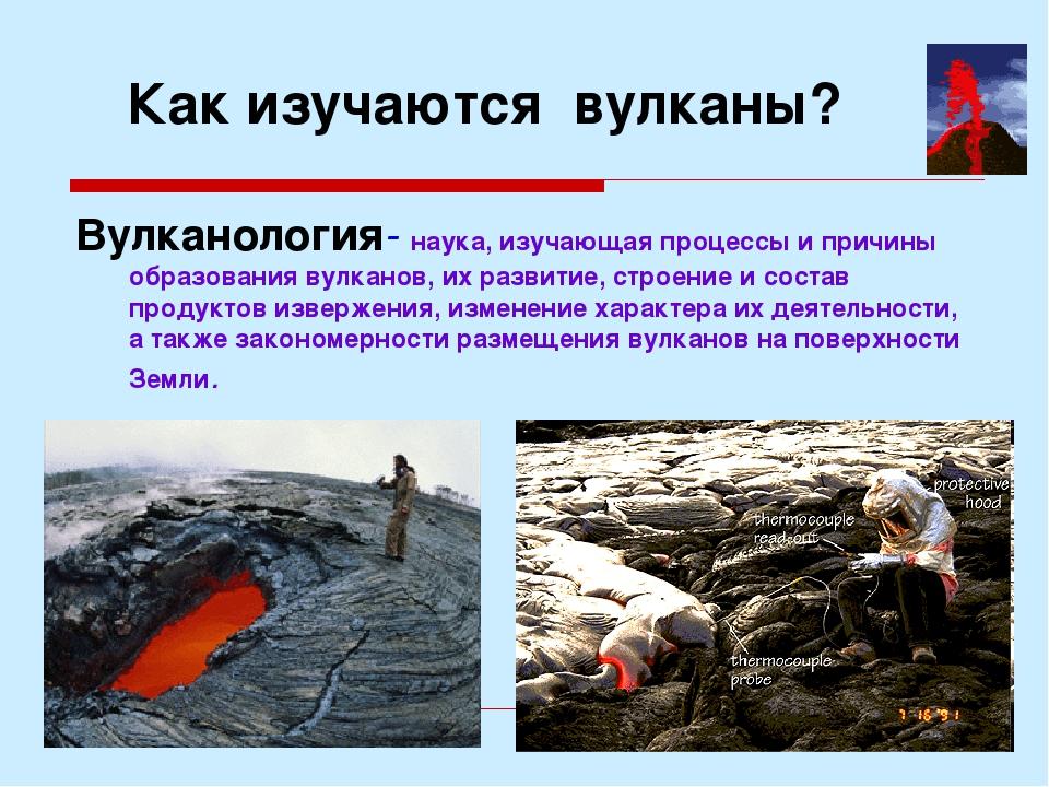 Как изучаются вулканы? Вулканология- наука, изучающая процессы и причины обра...