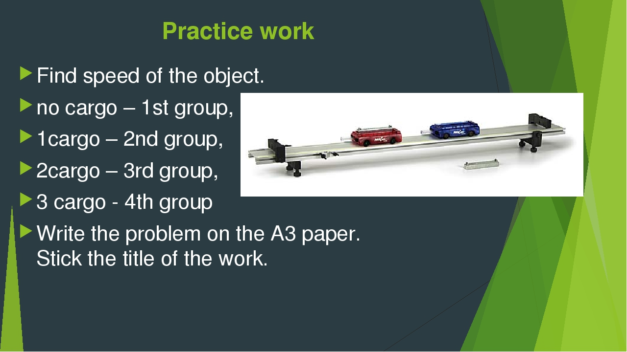 Practice work Find speed of the object. no cargo – 1st group, 1cargo – 2nd gr...