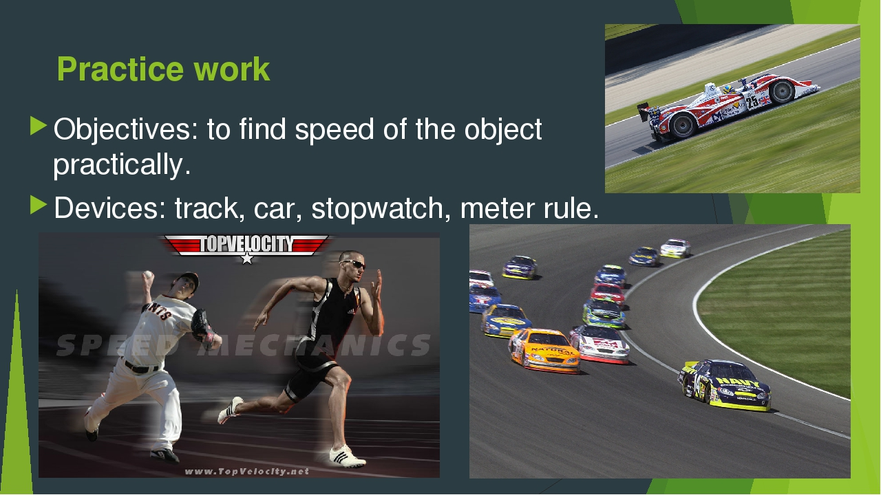 Practice work Objectives: to find speed of the object practically. Devices: t...