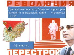 Демократическая республика, на территории которой в гражданской войне участво
