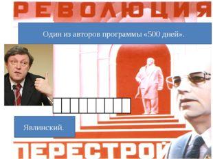 Один из авторов программы «500 дней». Явлинский.
