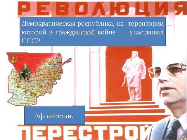 Демократическая республика, на территории которой в гражданской войне участво...