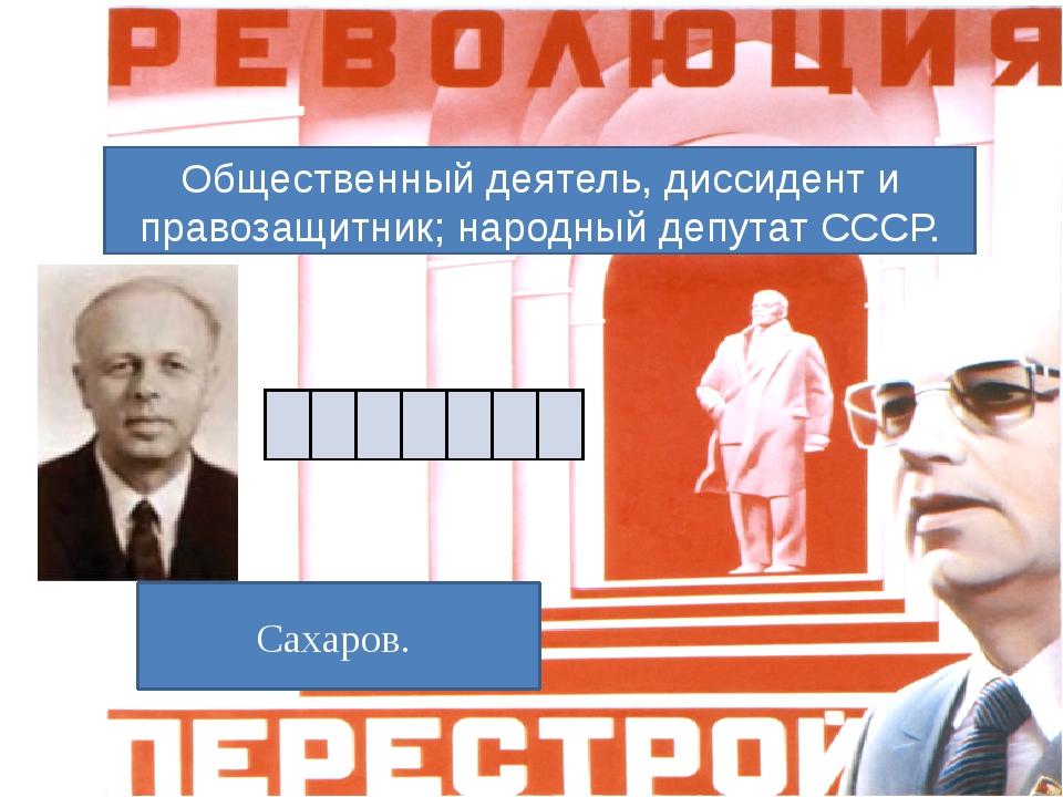 Общественный деятель, диссидент и правозащитник; народный депутат СССР. Сахар...