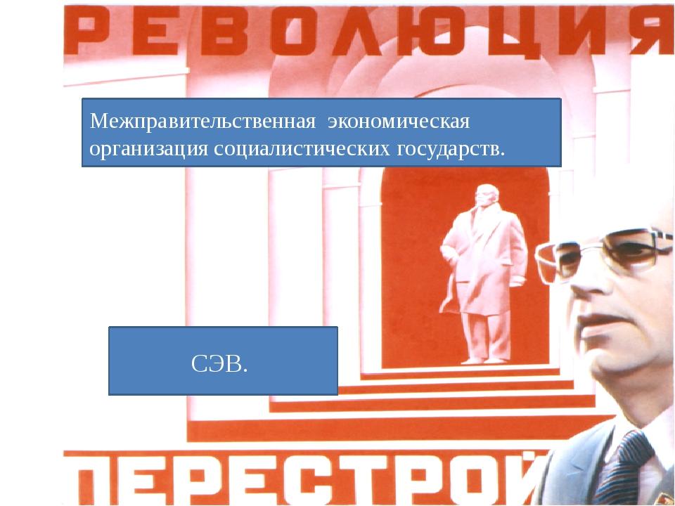Межправительственная экономическая организация социалистических государств. С...
