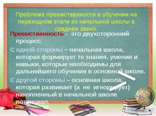 Проблема преемственности в обучении на переходном этапе из начальной школы в