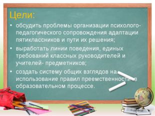 Цели: обсудить проблемы организации психолого-педагогического сопровождения а