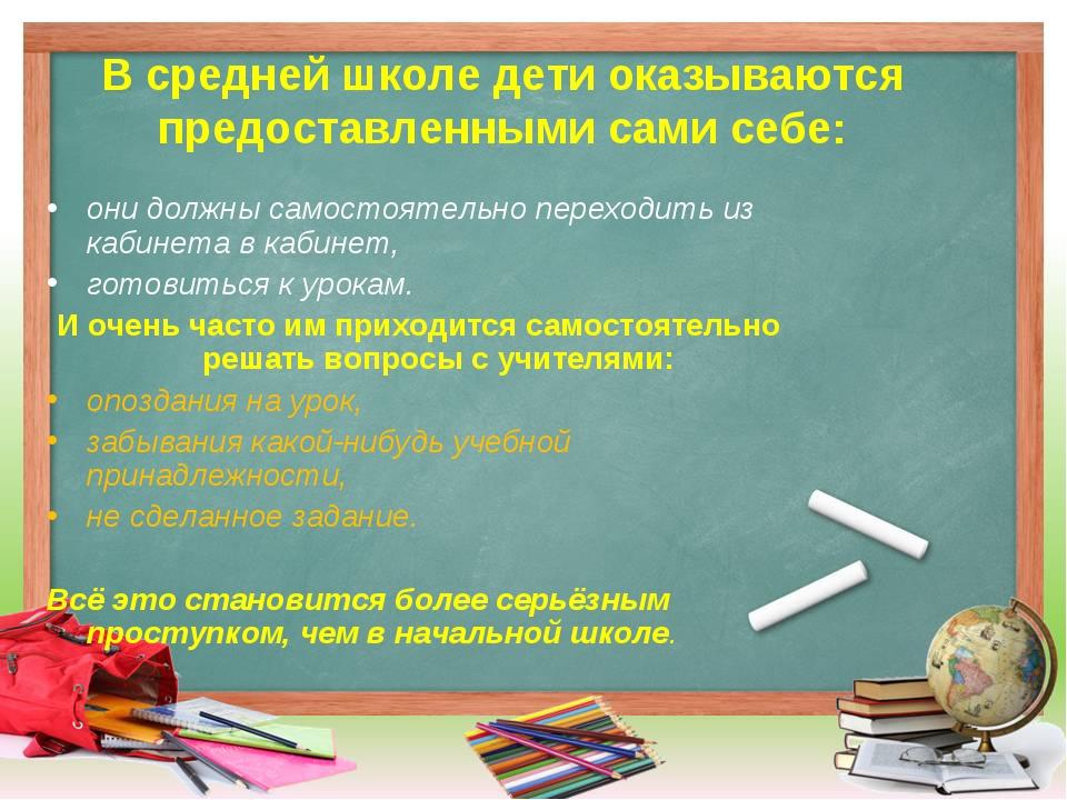 В средней школе дети оказываются предоставленными сами себе: они должны самос...
