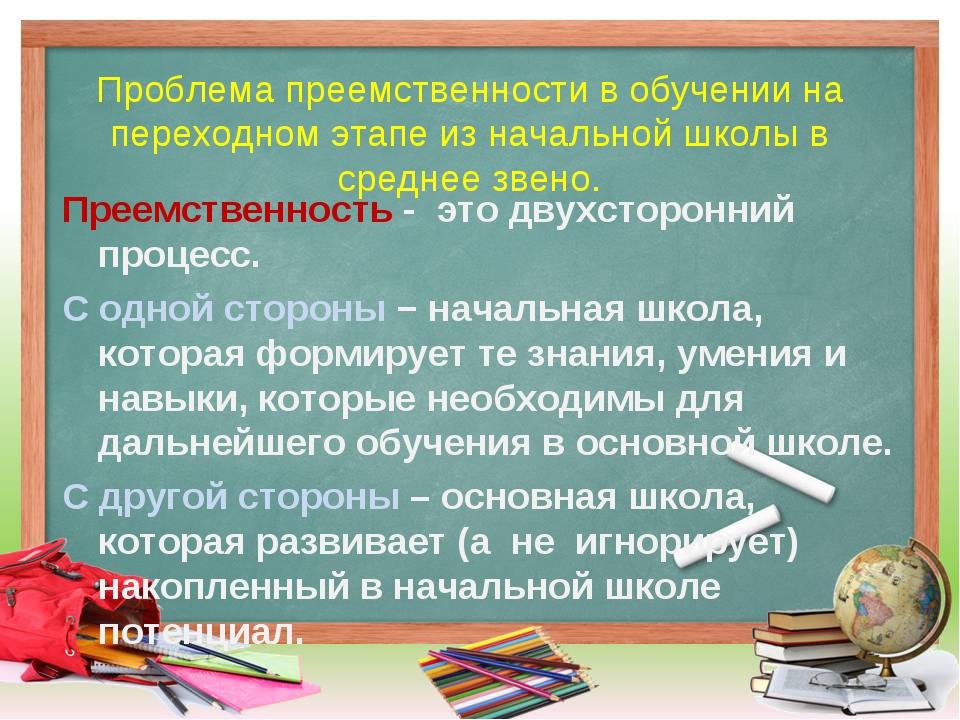 Проблема преемственности в обучении на переходном этапе из начальной школы в...