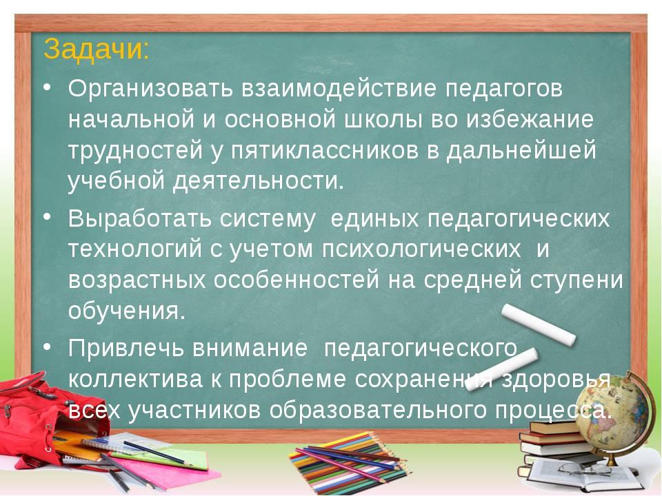 Задачи: Организовать взаимодействие педагогов начальной и основной школы во и...