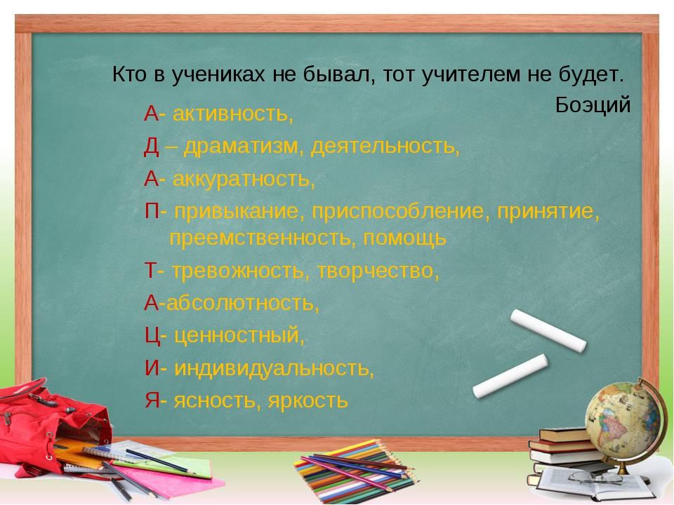 Кто в учениках не бывал, тот учителем не будет. Боэций А- активность, Д – др...
