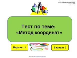 Вариант 1 Вариант 2 Использован шаблон создания тестов в PowerPoint МКОУ «Пог