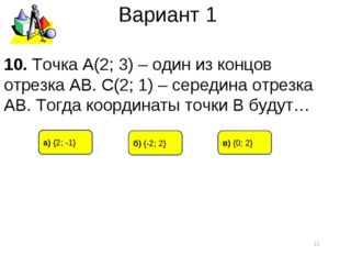 Вариант 1 а) {2; -1} б) {-2; 2} в) {0; 2} * 10. Точка А(2; 3) – один из концо
