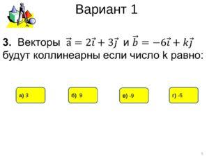 Вариант 1 в) -9 а) 3 б) 9 * г) -5