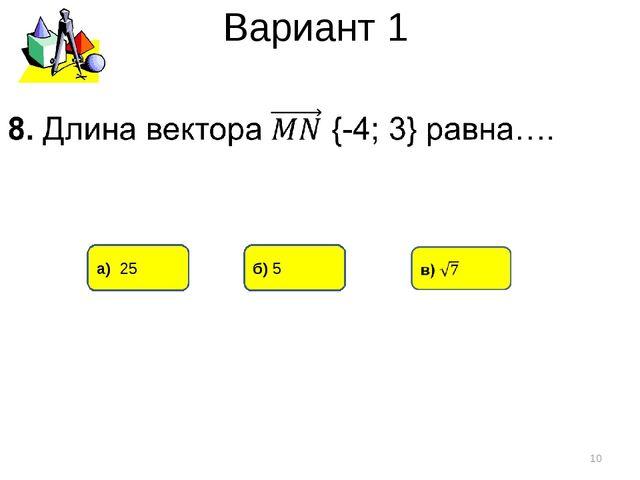 Вариант 1 б) 5 а) 25 *