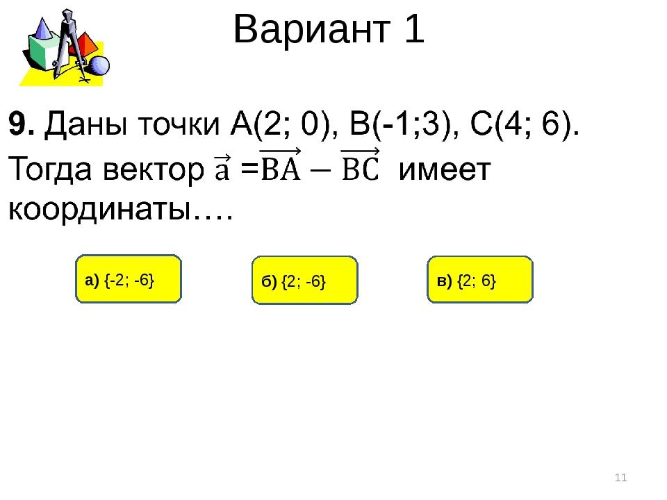 Вариант 1 а) {-2; -6} б) {2; -6} в) {2; 6} *