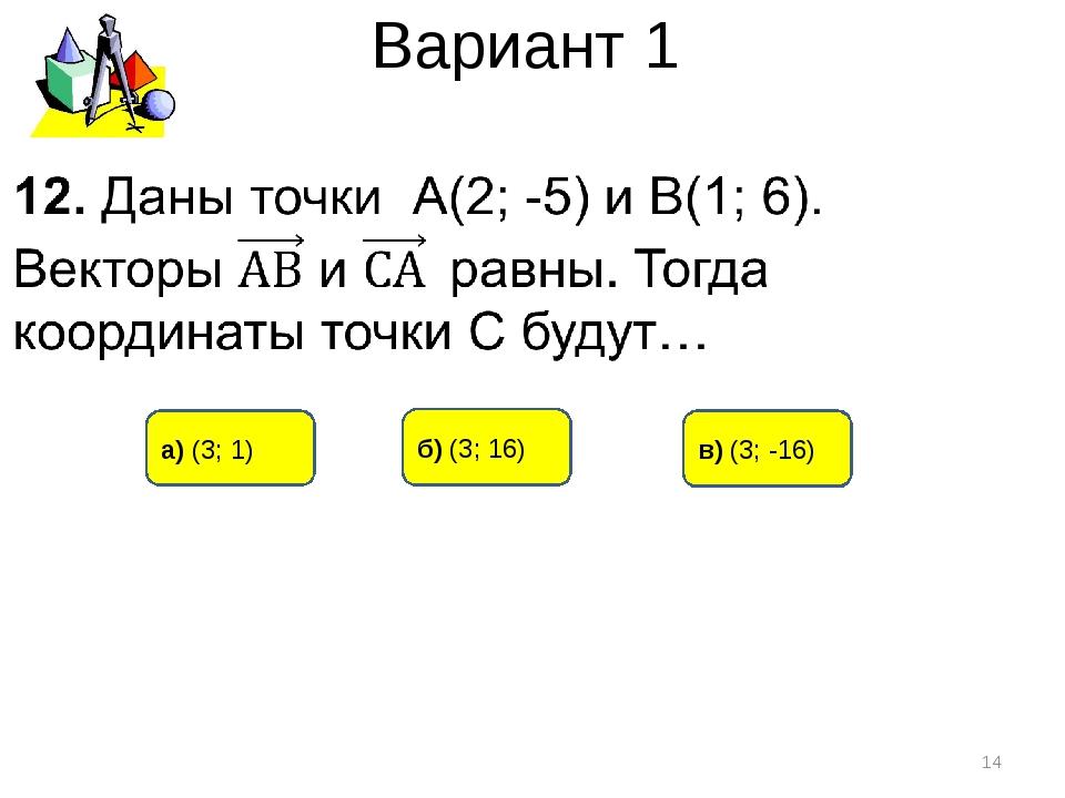 Вариант 1 в) (3; -16) б) (3; 16) а) (3; 1) *