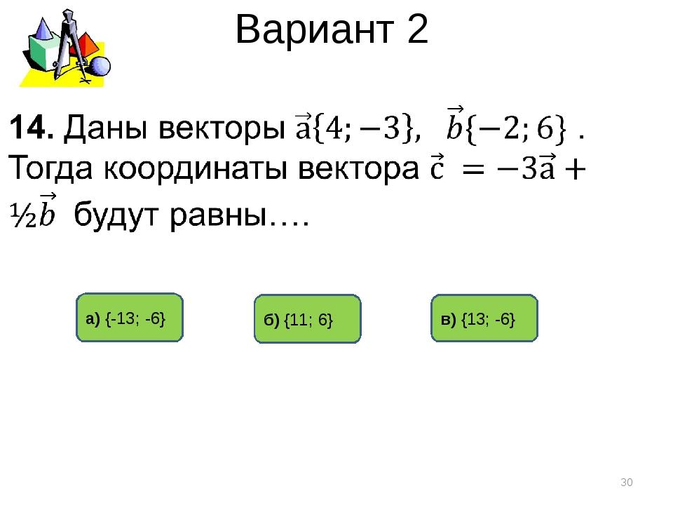 Вариант 2 а) {-13; -6} б) {11; 6} в) {13; -6} *