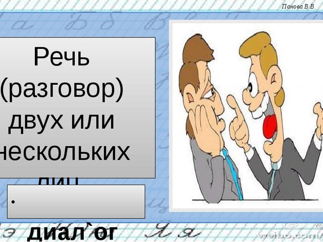 Речь (разговор) двух или нескольких лиц. диал`ог Панова В.В.