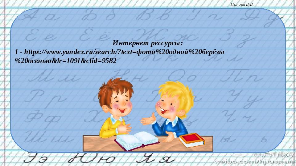 Интернет рессурсы: 1 - https://www.yandex.ru/search/?text=фото%20одной%20берё...