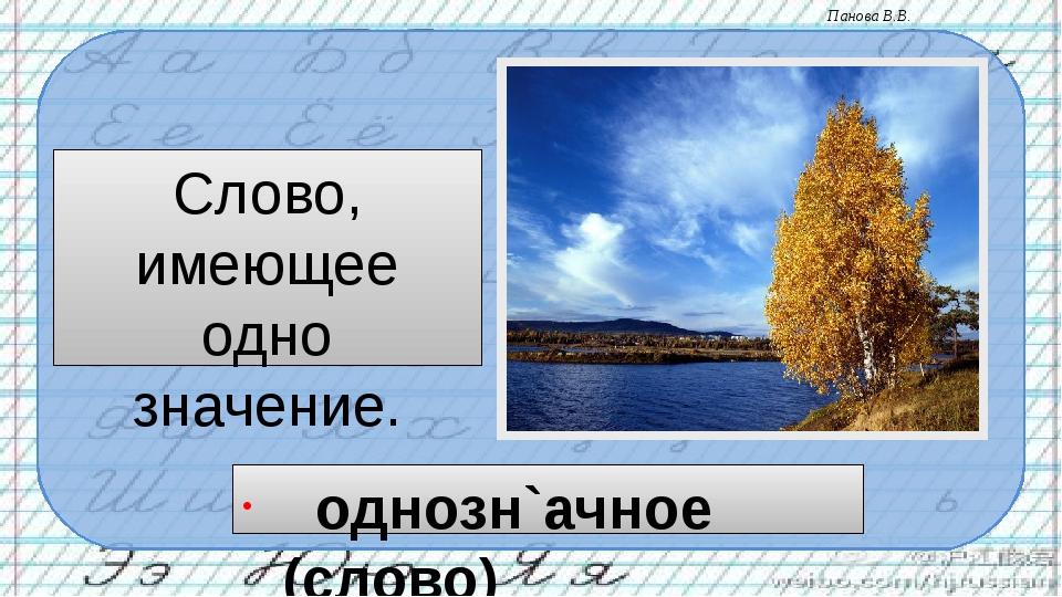 Слово, имеющее одно значение. однозн`ачное (слово) Панова В.В.