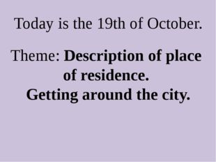 Today is the 19th of October. Theme: Description of place of residence. Getti