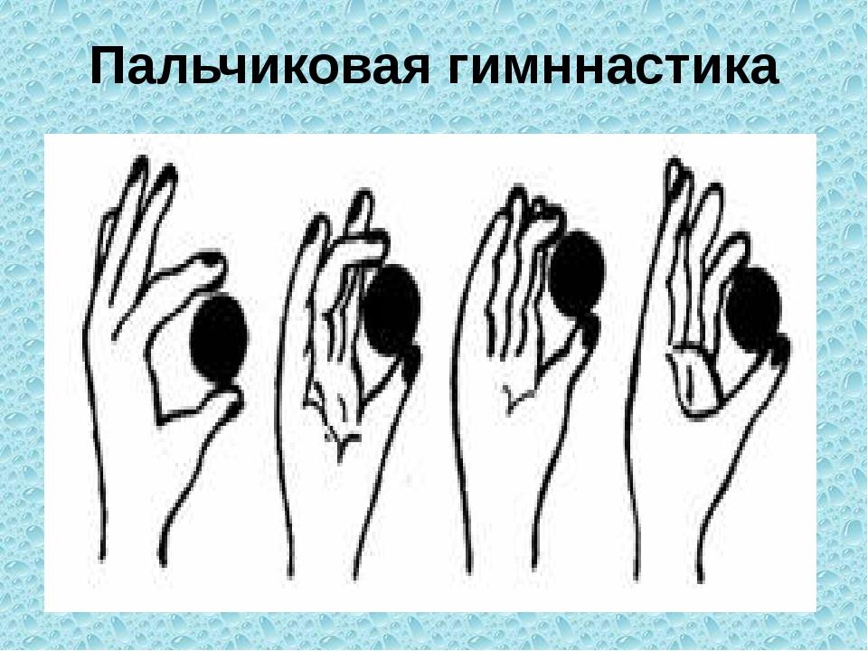 Пальчиковая гимннастика