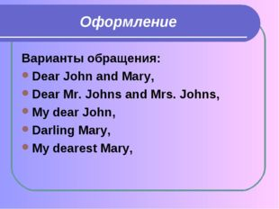 Оформление Варианты обращения: Dear John and Mary, Dear Mr. Johns and Mrs. J