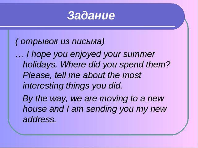 Задание ( отрывок из письма) … I hope you enjoyed your summer holidays. Where...